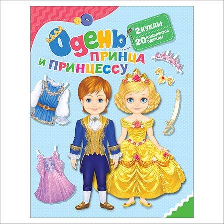 Книга Росмэн Одень принца и принцессу
