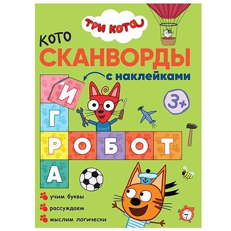 Книга Мозаика-Синтез Три кота Котосканворды Мы играем