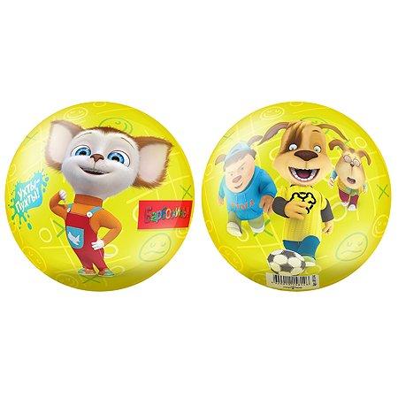 Мяч FRESH-TREND Барбоскины 15 см Жёлтый