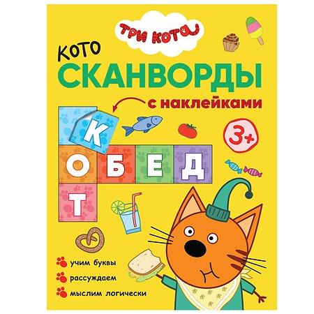 Книга Мозаика-Синтез Три кота Котосканворды Приятного