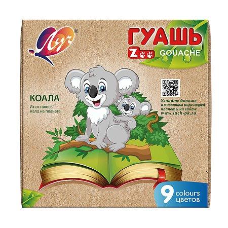Гуашь Луч Zоо 9цветов 25С 1532-08