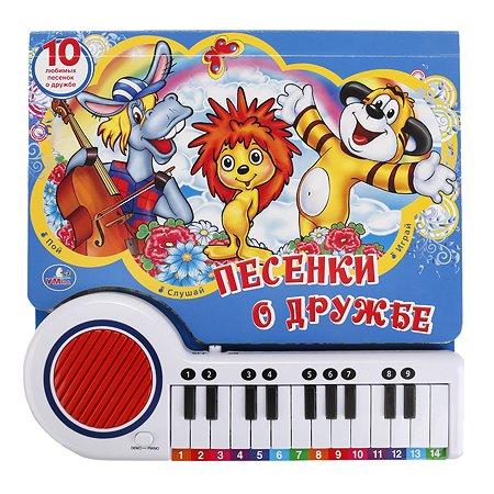 Книга-пианино УМка Песенки о дружбе 23 клавиши