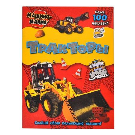 Раскраска Лабиринт Машиномания Тракторы
