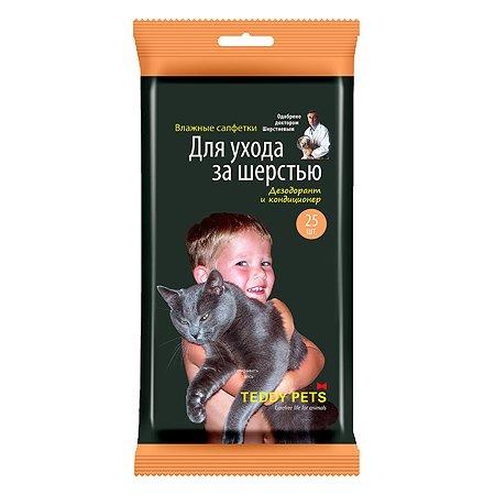 Салфетки влажные Teddy Pets №25 для ухода за шерстью дезодорант и кондиционер