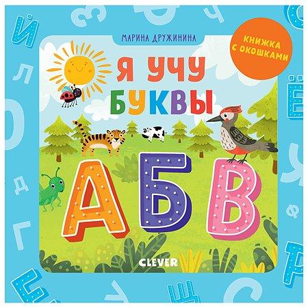 Книга Clever Детский сад на ковре Я учу буквы