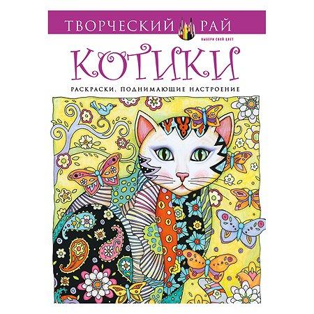 Раскраски Эксмо (с перфорацией) Котики