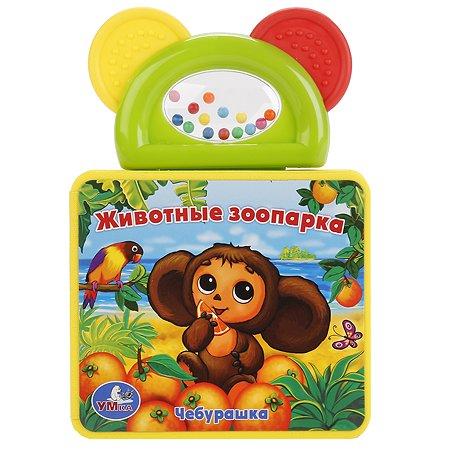 Книга УМка Животные зоопарка с погремушкой-прорезывателем