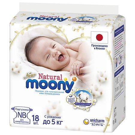 Подгузники Moony Natural NB до 5кг 18шт