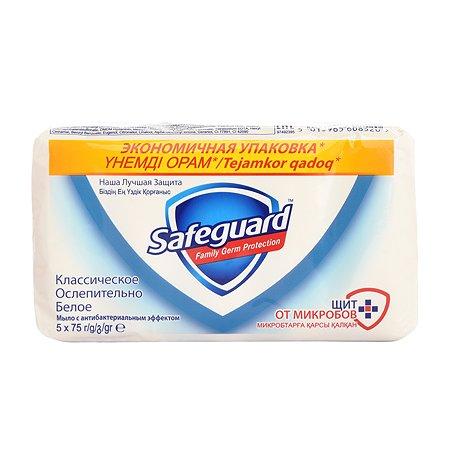 Мыло туалетное Safeguard Классическое 5*75г