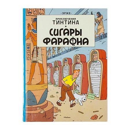 Комиксы Махаон Сигары фараона