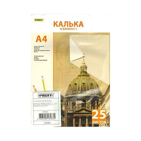 Калька A4 Proff 25 л. под тушь Proff