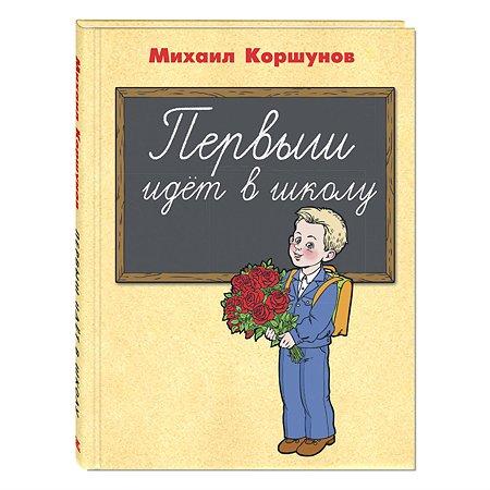 Книга Издательство Энас-книга Первыш идет в школу