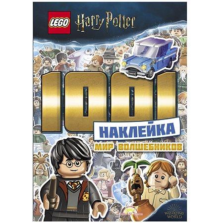 Книга с наклейками LEGO Harry Potter 1001 наклейка мир волшебников LTS-6401