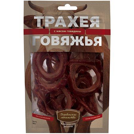 Лакомство для собак Деревенские лакомства трахея говядина 50г