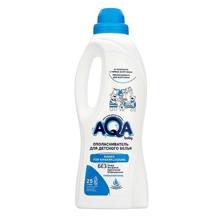 Ополаскиватель AQA baby для детского белья 1л
