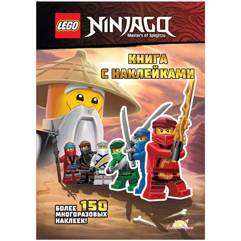 Книга с наклейками LEGO ninjago SSP-6701 - купить в ...