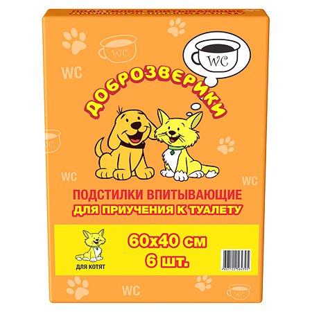 Подстилки Доброзверики Пелигрин впитывающие для приучения котят к туалету 60*40см 6шт П60х40/6