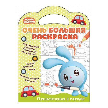 Книга ND PLAY Малышарики Очень большая раскраска Приключения в городе