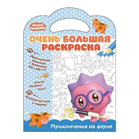 Книга ND PLAY Малышарики Очень большая раскраска Приключения на ферме