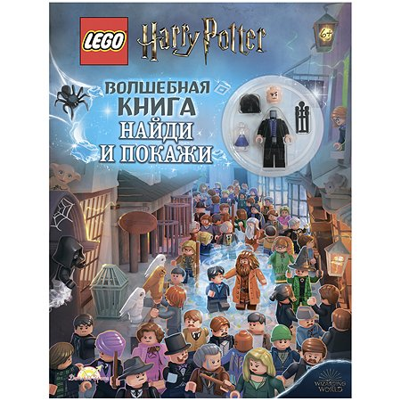 Книга LEGO Harry Potter Найди и покажи с игрушкой LSF-6401