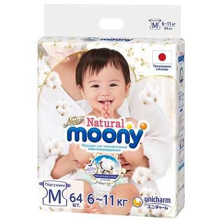 Подгузники Moony Natural M 6-11кг 64шт