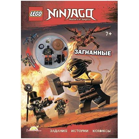 Книга LEGO ninjago - загнанные с игрушкой LNC-15