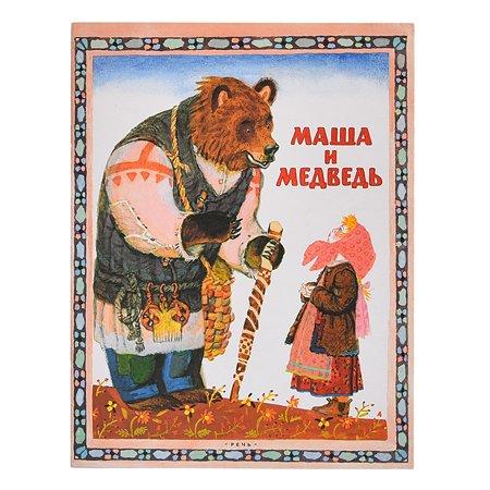 Сказки Издательство Речь Маша и медведь Русская народная сказка в пересказе