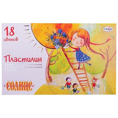 Пластилин Гамма Оранжевое солнце 18цветов 280040