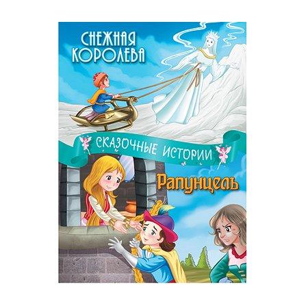 Сказочные истории ND PLAY Снежная королева Рапунцель