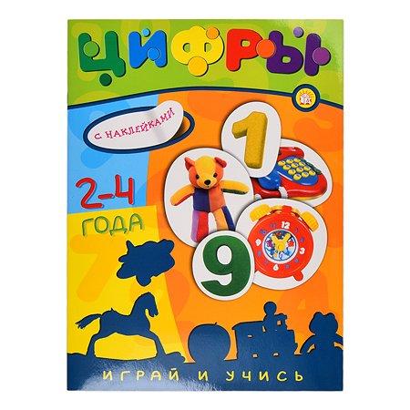 Книга Лабиринт Играй и учись 2-4 года Цифры