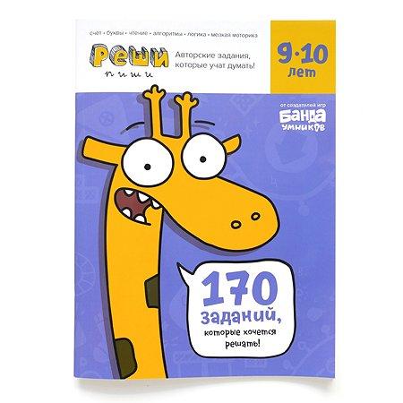 Книга Банда умников Реши-пиши Увлекательные задания для развития мышления 9–10лет