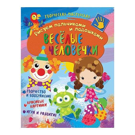 Книга ND PLAY Творческая мастерская Рисуем пальчиками и ладошками Веселые человечки