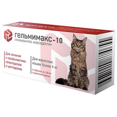 Препарат противопаразитарный для кошек Apicenna Гельмимакс-10 120мг 2таблетки