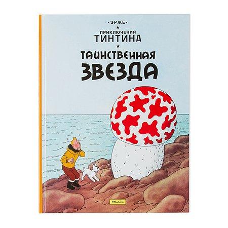 Комиксы Махаон Таинственная звезда