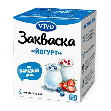 Закваска бактериальная Vivo йогурт 4*0.5г