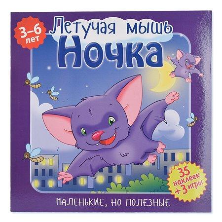 Развивающая книга ND PLAY Маленькие но полезные. Летучая мышь Ночка