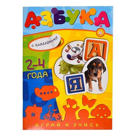 Книга Лабиринт Играй и учись 2-4 года Азбука