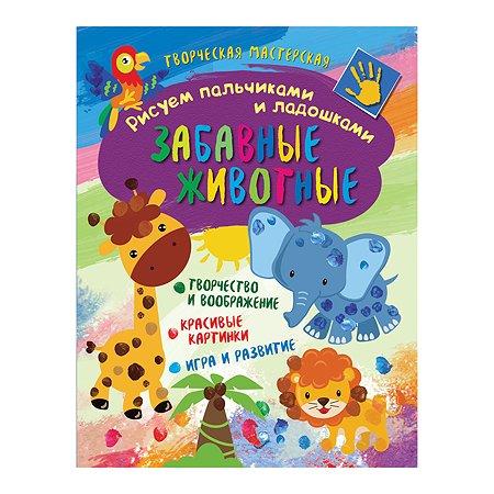 Книга ND PLAY Творческая мастерская Рисуем пальчиками и ладошками Забавные животные