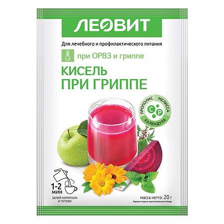 Кисель Леовит При гриппе 20г