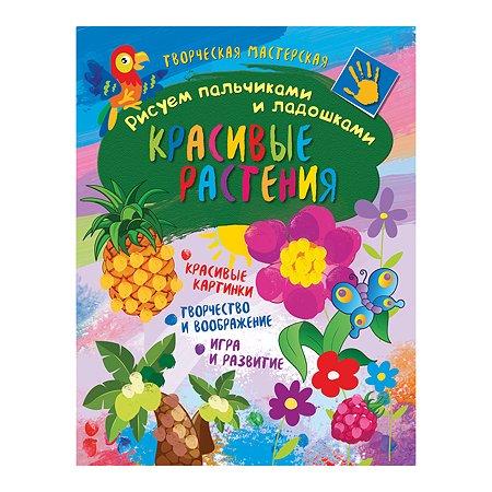 Книга ND PLAY Творческая мастерская Рисуем пальчиками и ладошками Красивые растения