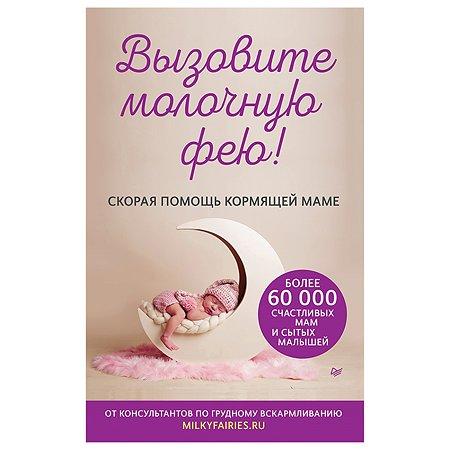 Книга ПИТЕР Вызовите молочную фею Скорая помощь кормящей маме