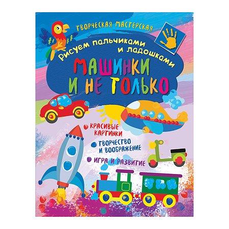 Книга ND PLAY Творческая мастерская Рисуем пальчиками и ладошками Машинки и не только