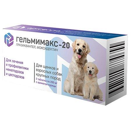 Препарат противопаразитарный для щенков и собак Apicenna Гельмимакс-20 крупных пород 200мг 2таблетки