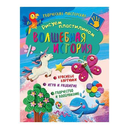 Книга ND PLAY Творческая мастерская Рисуем пластилином Волшебная история Развивающая книга