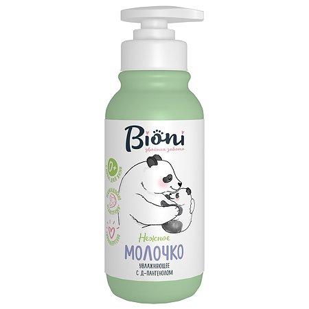 Молочко Bioni увлажняющее 250мл с 0месяцев