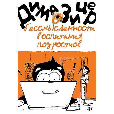 Книга ПИТЕР О бессмысленности воспитания подростков