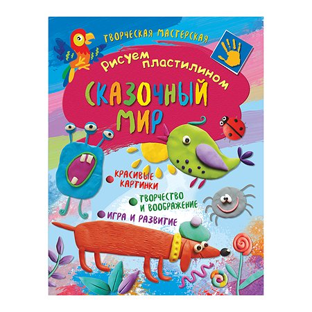 Книга ND PLAY Творческая мастерская Рисуем пластилином Сказочный мир