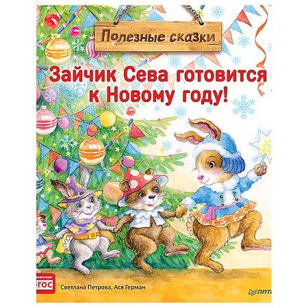 Книга ПИТЕР Зайчик Сева готовится к Новому году Полезные сказки