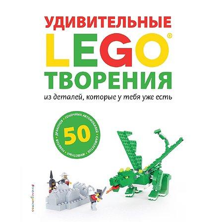 Энциклопедия Эксмо Lego Удивительные творения