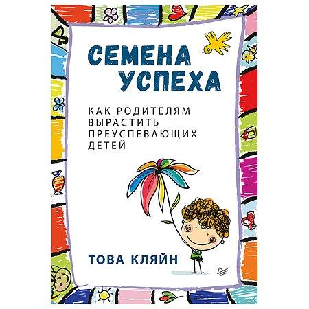 Книга ПИТЕР Семена успеха Как родителям вырастить преуспевающих детей
